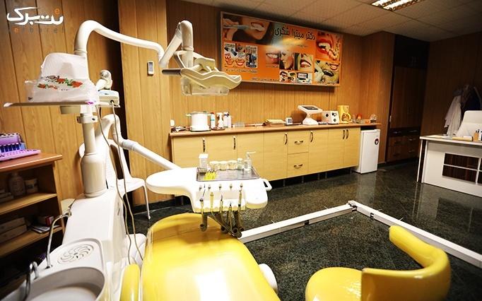 ترمیم دندان با آمالگام توسط دکتر شکری