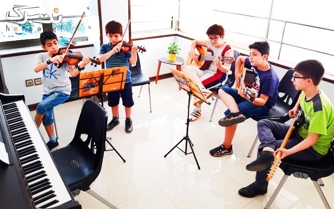 آموزش انواع آلات موسیقی در موسسه ساکت
