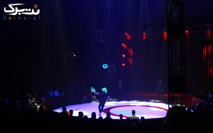 سانس 19:30 VIP چهارشنبه 30 مرداد سیرک برج میلاد