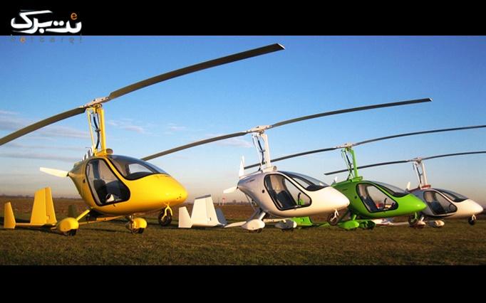 برای اولین بار هیجان پرواز  با جایروپلین Aero Club