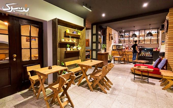 صبحانه در کافه کافا