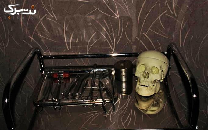 اتاق فرار قاتل سریالی از مجموعه ی escape master