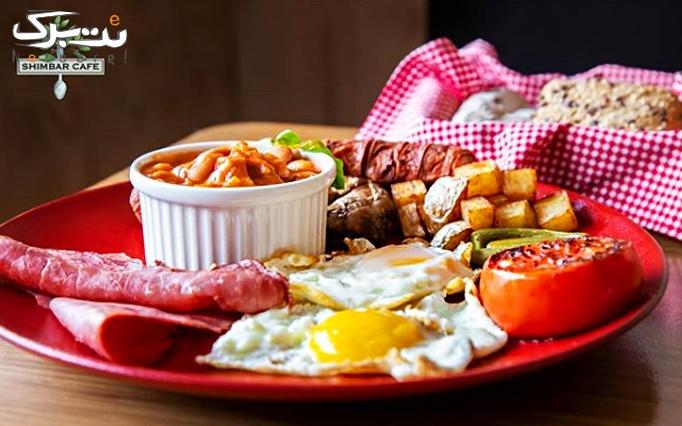 منو متنوع صبحانه و کافه در کافه شیمبار