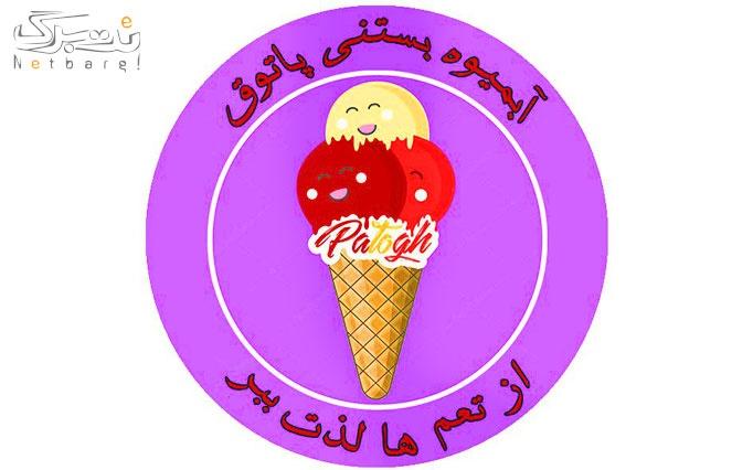 منو باز متنوع و خوشمزه در آبمیوه بستنی پاتوق