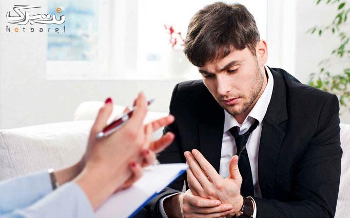 مشاوره و روانشناسی مرکز خدمات مشاوره بنیان آرامش