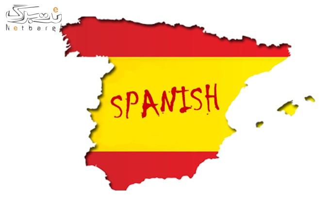 آموزش مکالمه اسپانیایی در آموزشگاه سپهر نوین