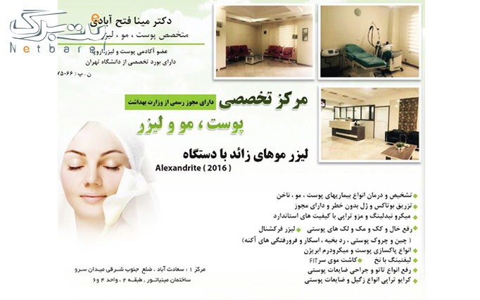 لیزر موهای زائد الکساندرایت در مطب دکتر فتح آبادی