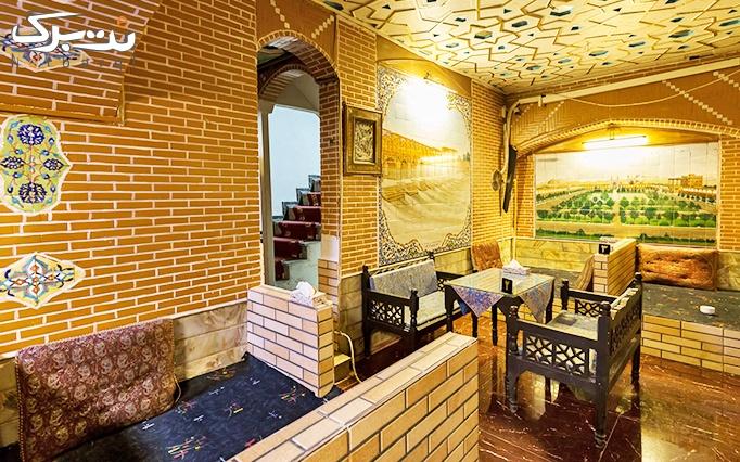 منو صبحانه در رستوران سنتی اصفهان