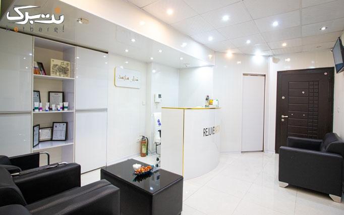 هایفوتراپی پوست در مطب دکتر متقی