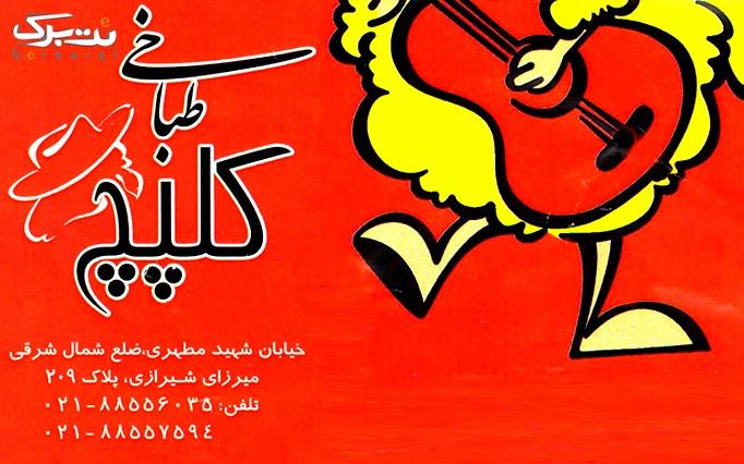 صبحانه لذیذ ایرانی در طباخی لوکس کلپچ