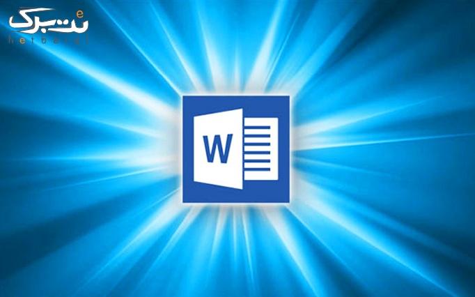 آموزش Word و Excel در آموزشگاه هدف نوین