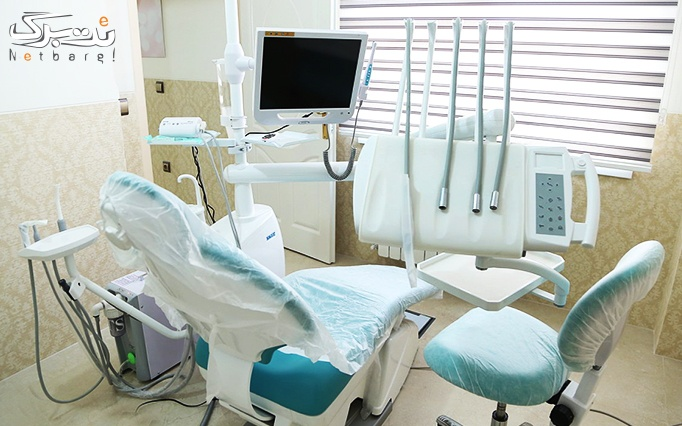جرمگیری و سایر خدمات دندانپزشکی در مطب دکتر ایرانی