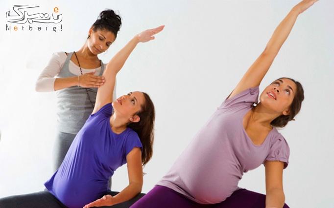 خدمات مامایی ویژه دوران بارداری در مرکز مِنال