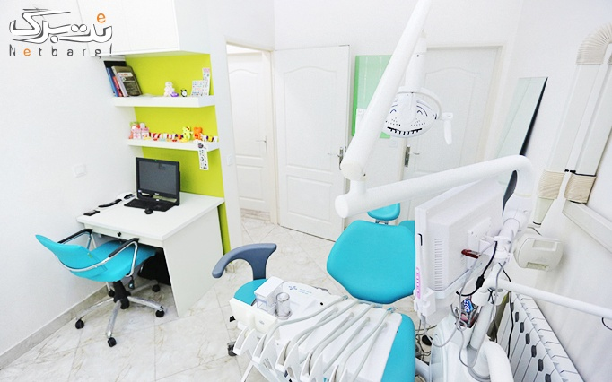 پر کردن دندان با آمالگام توسط دکتر ندیمی