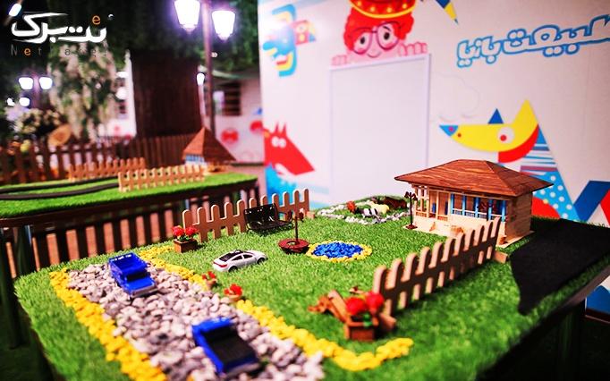 سرزمین فکر بازیا ویژه روز دانش آموز