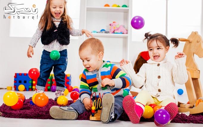 خانه بازی مجموعه شهربانو ویژه روز دانش آموز