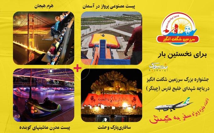 جشنواره بزرگ سرزمین شگفت انگیز دریاچه چیتگر