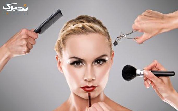 بن تخفیف خدمات زیبایی آرایشگاه ماریا