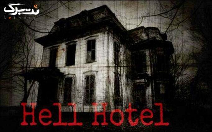 بازی هتل جهنمی در مجموعه اتاق فرار اسکیپ اسکری