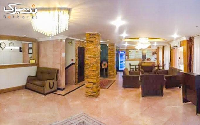 اقامت تک و فولبرد در هتل آپارتمان حریم مشهد