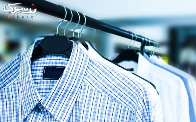 خدمات خشکشویی لباس در خشکشویی پالتار
