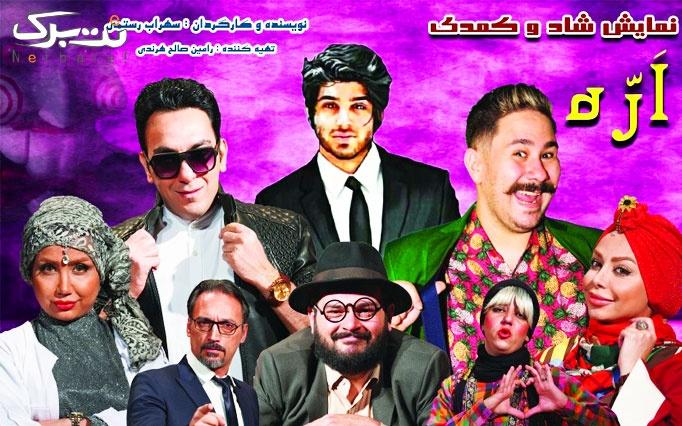نمایش کمدی و شاد اره در سرای محله زرگنده