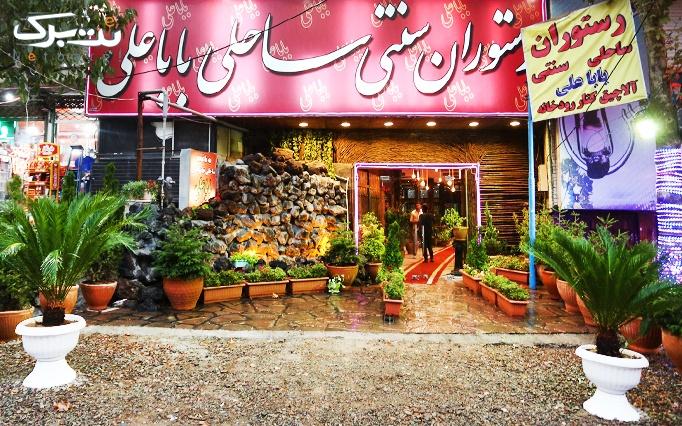 رستوران بابا علی با منو باز غذا و سرویس سنتی