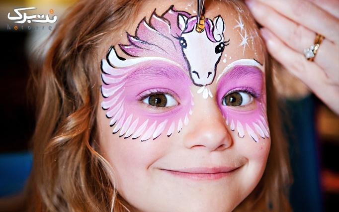 فستیوال آرایشی : آموزش گریم کودک در پارمیدا