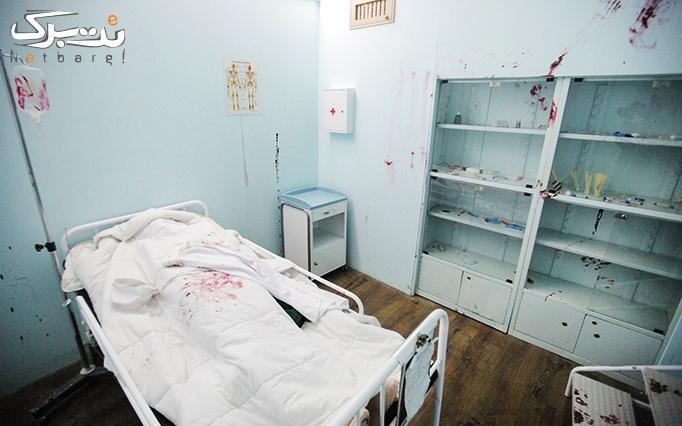 بازی هیحان انگیز اتاق فرار بیمارستان زامبی