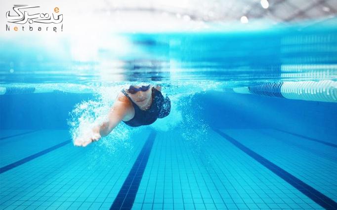 شنا در استخر سازمان آب تهران