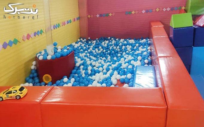 خانه بازی نیلین محیطی شاد برای کودکان