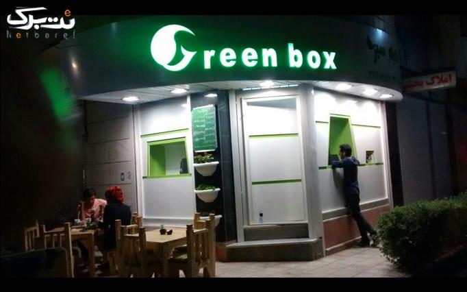 غذای لذیذ و خوشمزه فست فود جعبه سبز