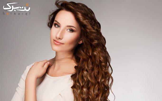 کرلی مو در آرایشگاه پریتن