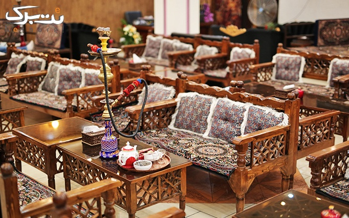 کافه رستوران بهشت با منو غذایی و سرویس سنتی