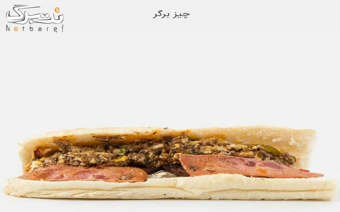 فست فود گندم با منوی برگر و ساندویچ
