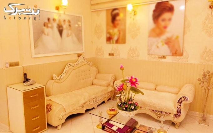 پکیج کامل عروس در آرایشگاه رادینا