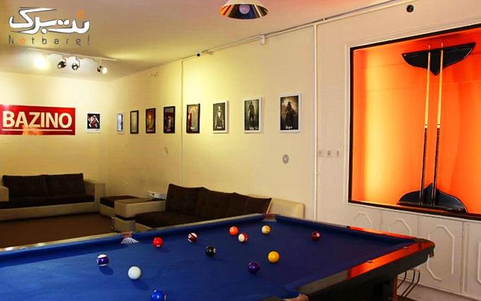 بازیهای فکری در کافه بازینو