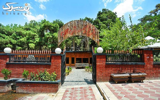 باغ رستوران کاج سرخه حصار با سرویس سفره خانه ای