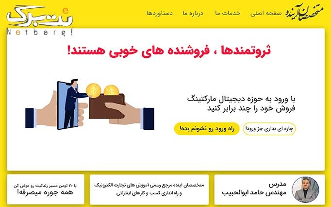 سمینار راه اندازی کسب و کارهای اینترنتی