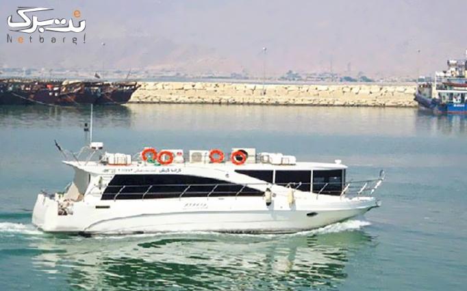 گشت و گذار با کشتی آکواریوم در خلیج فارس