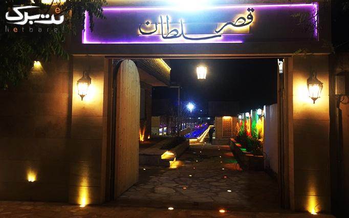 چای زغالی در رستوران قصر سلطان