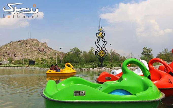 قایق سواری در مجموعه تفریحی کوهسنگی لند