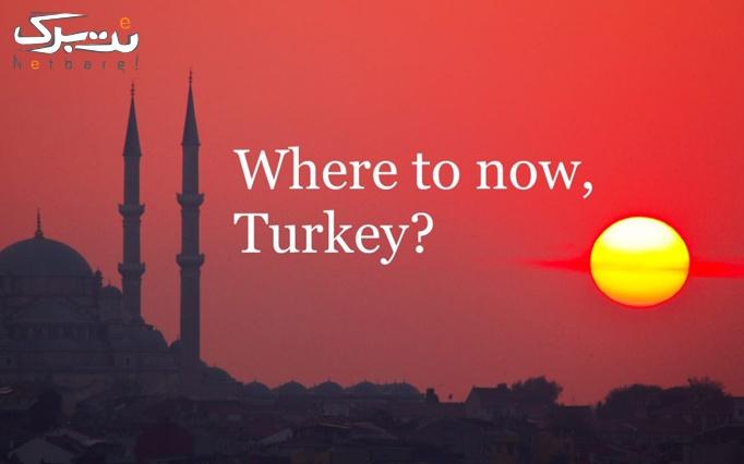آموزش زبان ترکی در موسسه زبان ELA