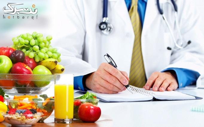 مشاوره تغذیه و رژیم درمانی در مجتمع خدماتی ایناس
