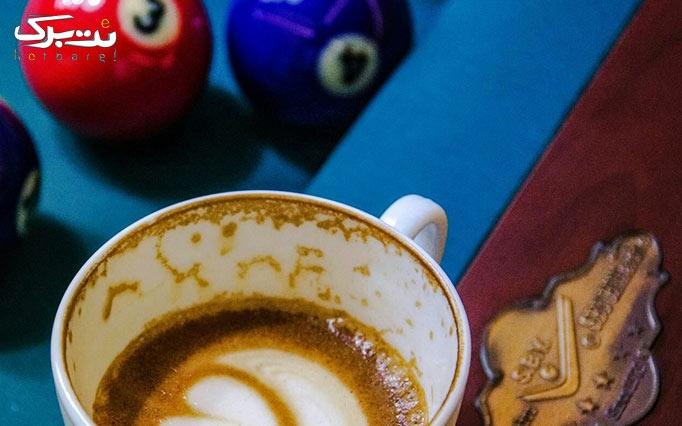 بازی در کافه بیلیارد