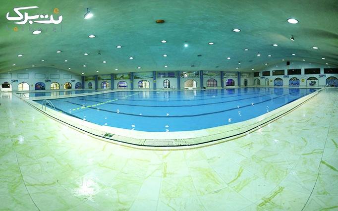 شنا در استخر کارگران (شهید معتمدی)