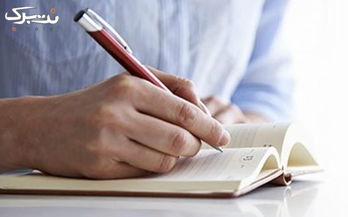 آموزش نویسندگی و داستان نویسی در موسسه هوش آذین
