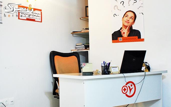 فیشال روش مدرن پاکسازی در مطب دکتر توکلی