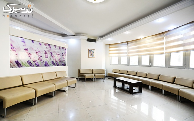 تزریق ژل در مطب دکتر صالحی