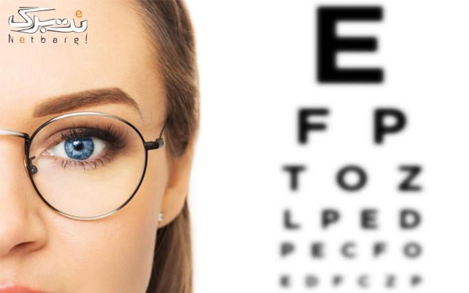 بینایی سنجی در درمانگاه خیریه عمل
